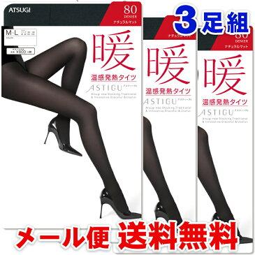 【メール便なら送料無料!】アツギ<ATSUGI> アスティーグ/ASTIGU 【暖】 温感発熱タイツ 80デニール S-M FP8082 3足組セット 日本製