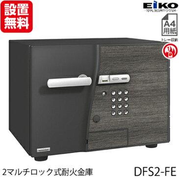 【開梱設置無料】【送料無料】 エーコー 小型耐火金庫「D-FACE」 DFS2-FE Design Type「D2」 インテリアデザイン金庫 2マルチロック(テンキー式&指紋照合式)+内蔵シリンダー錠搭載!! 1時間耐火 19.5L 「EIKO」 【RCP】