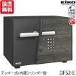 【開梱設置無料】【送料無料】 エーコー 小型耐火金庫「D-FACE」 DFS2-E Design Type「D2」 インテリアデザイン金庫 テンキー式+内蔵シリンダー錠搭載!! 1時間耐火 19.5L 「EIKO」 【RCP】 02P03Dec16