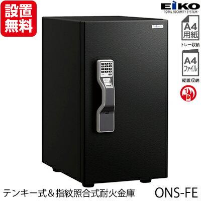 【開梱設置無料】 エーコー インテリアデザイン金庫「GUARD MASTER」 ONS-FE 2マルチロック式(テンキー式&指紋照合式) 1時間耐火 37L 「EIKO」 【RCP】:オフィスランド