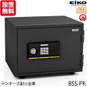 オフィスランドで買える「【開梱設置無料】【送料無料】エーコー 家庭用小型耐火金庫 STANDARD BSS-PK (テンキー&シリンダー式 A4横対応 1時間耐火 19.5L  トレー1枚「EIKO」 56kg」の画像です。価格は26,268円になります。