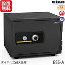 オフィスランドで買える「【開梱設置無料】【送料無料】エーコー 家庭用小型耐火金庫 STANDARD BSS-A (ダイヤル&シリンダー式 A4横対応 1時間耐火 19.5L  トレー1枚 アラーム付「EIKO」 56kg」の画像です。価格は23,813円になります。