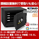 オフィスランドで買える「【開梱設置無料】【送料無料】エーコー 家庭用小型耐火金庫 STANDARD BSS-4 (ダイヤル&シリンダー式 A4横対応 1時間耐火 19.5L  トレー4枚「EIKO」 58kg」の画像です。価格は21,115円になります。