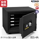 オフィスランドで買える「【開梱設置無料】【送料無料】エーコー 家庭用小型耐火金庫 STANDARD BSS-4A (ダイヤル式シリンダー式 A4横対応 1時間耐火 19.5L  トレー4枚 アラーム付「EIKO」 58kg」の画像です。価格は25,971円になります。
