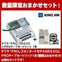 【数量限定!!テープカートリッジプレゼント♪】キングジム ラベルライター 「テプラ」PRO SR530 本体 <KING JIM>