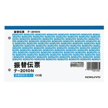 コクヨ<KOKUYO> 振替伝票 テ-2010N 別寸ヨコ型 白上質紙 100枚入り 【RCP】