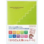 【メール便なら送料120円(税込)】コクヨ<KOKUYO> からだを大事にするノート オレフィンカバー・セキュリティホルダー付き LES-H101 【RCP】 02P03Dec16