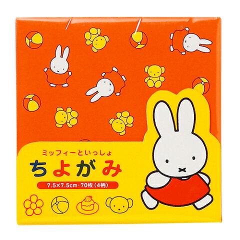 【メール便なら送料240円】(クツワ)ミッフィー千代紙 7.5cm MF103
