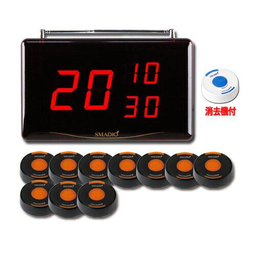 ニッポー(マイコール) ワイヤレスコールシステム「スマジオ」 送信機10台セット ブラック/オレンジ SMDst110 BLACK:オフィスランド