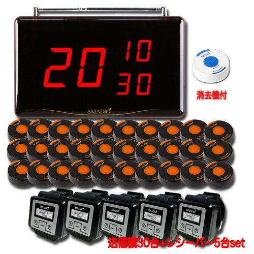 【送料無料】ニッポー(マイコール) ワイヤレスコールシステム「スマジオ」 送信機30台+a5セット ブラック/オレンジ SMDst1530 BLACK