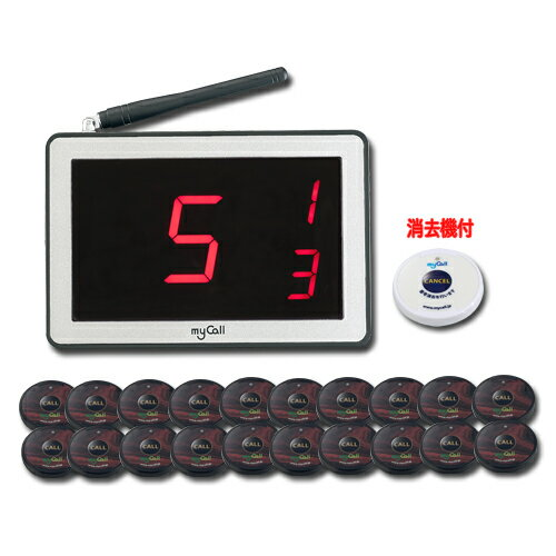 ニッポー(マイコール) ワイヤレスコールシステム「マイコール」 送信機20台セット ウッド MYCst120 WOOD:オフィスランド