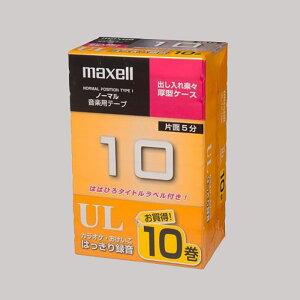 マクセル UL-10 10P