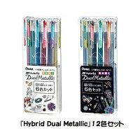 ぺんてるHybridDualMetallicボールペン6色セットA.Bお買い得セット〜白い紙にキラめく6色セット〜黒い紙にきらめく6色セット〜K110-6STAK110-6STB