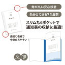 プラス(PLUS)クリアーファイル 通知表ファイル A4-S 10冊入 ホワイト FL-190GD 78-767 3