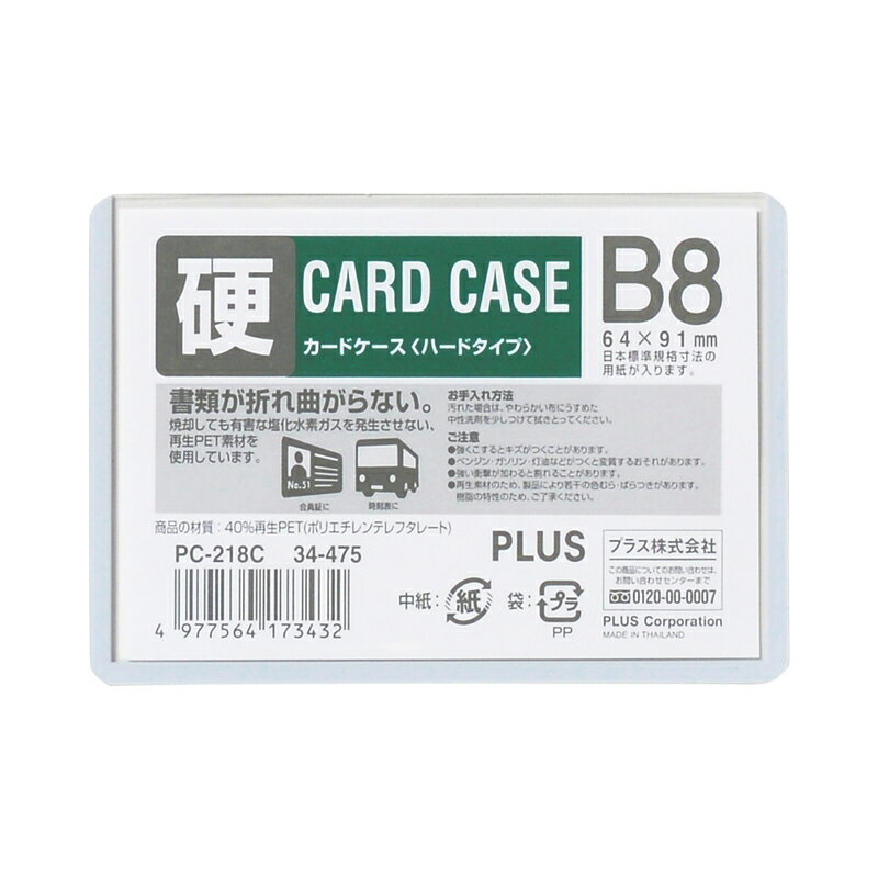 【メール便なら送料190円】プラス(PLUS)カードケース パスケース ハードタイプ B8 白色フレーム PC-218C 34-475