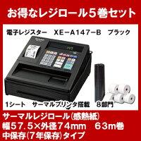 シャープ<SHARP>電子レジスタースタンダードタイプXE-A147-B(XEA147B)ブラック1シートサーマルプリンタ搭載8部門