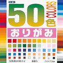 【メール便なら送料120円】(トーヨー)50色おりがみ 7.5cm 001015