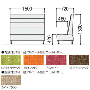 【送料無料】セミクローズベンチ【横幅1500mm/座面高420mm】パネルなし(ダークグリーン)