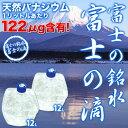 【2~3営業日以内に出荷】【送料無料】富士の銘水「富士の滴」12リットル×2本日本最大級のバナ...