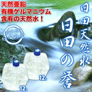 【2~3営業日以内に出荷】【送料無料】日田天然水「日田の誉」12リットル×2本天然亜鉛・有機ゲ...