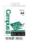KOKUYO(コクヨ) Campus キャンパスルーズリーフ A4 (しっかり書ける) 特殊罫(無地) 30穴 50枚 ノ-S827W (310)【RCP】