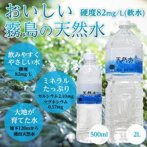 霧島天然水500ml×48本
