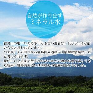 霧島天然水500ml×48本【送料無料(一部地域除く)】