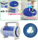 電池不用!水で発電する懐中電灯/アクアパワーLEDライト