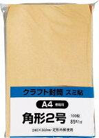 クラフト封筒角形2号サイド貼り茶色100枚入K2KS85【キングコーポレーション】