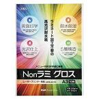 Nonラミ グロスA3(10枚入) 【アジア原紙】LBPW-A3(10)