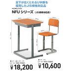 生徒用デスク(可動式)(スチール棚) NFUシリーズ<JIS規格対応品>1号〜3号 H460〜580・W650・D450SSD-NFU3BG-S【コクヨ KOKUYO】※画像はSSD-NFU6BG-S・SCH-NFU6GNです。【メーカー直送商品】【代金引換不可】
