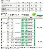 生徒用デスク(固定式)(スチール棚)N1シリーズ<JIS規格対応品>6号H760・W650・D450SSD-N6BG-S【コクヨKOKUYO】※画像はSSD-N6BG-S・SCH-N6Gです。