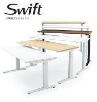【送料無料】Swift(スイフト)デスクスムースフォルムエッジタイプインジケータ付きW(幅)1800・D(奥行き)800【】