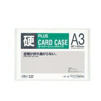 カードケース ハード PC-203 A3【プラス】