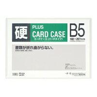 カードケース ハード PC-215 B5【プラス】