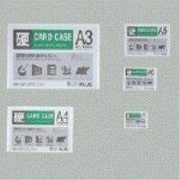 カードケース ハード PC-205C A5【プラス】