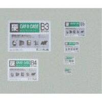 カードケース ハード PC-215C B5【プラス】