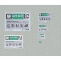 カードケース ハード PC-217C B7【プラス】