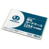 再生カードケース硬質透明枠A4 D160J-A4-20【ジョインテックス】
