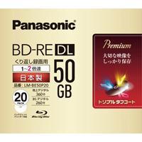 ブルーレイディスク片面2層 20枚 【パナソニック 】LM-BE50P20
