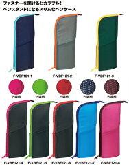 4色からカラーをお選びください。ペンケース<NEO CRITZ ネオクリッツ> F-VBF121【コクヨKOKU...