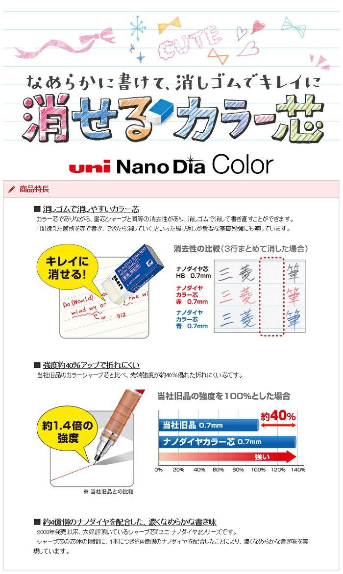【ゆうパケット対応可】シャープペンシル替芯 カラー芯 0.7mm 20本入 ユニ ナノダイヤ Nano Dia U07202NDC【三菱鉛筆 uni】7色からカラーをお選びください。