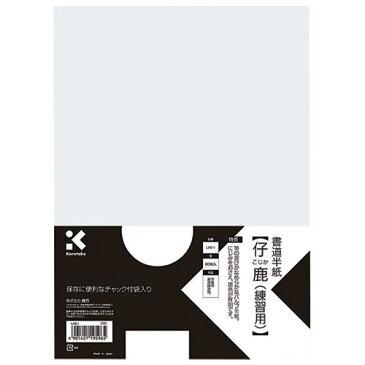 書道半紙 仔鹿(練習用) 80枚入【呉竹】LA6-1