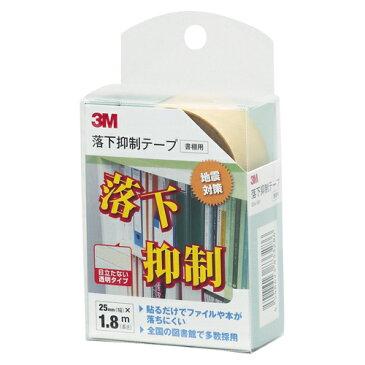 落下抑制テープ(書棚用)幅25mm×長1.8m【スリーエム】GN-180