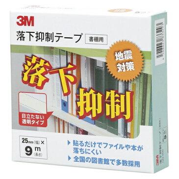 落下抑制テープ(書棚用)幅25mm×長9m【スリーエム】GN-900