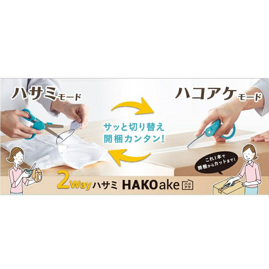 【ゆうパケット対応可】2Wayハサミグルーレス刃ハコアケHAKOakeハサ-P410Bブルー【コクヨKOKUYO】開梱、梱包などに。