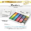 数量限定!! Rader 50周年記念 50色レーダー2 消...