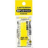 【ゆうパケット対応可】蛍光ペンプロパスカートリッジ専用カートリッジ黄水性詰替インクPUSR80-2【三菱鉛筆】