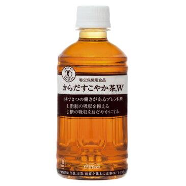 からだすこやか茶W 350ml×24本40146【コカ・コーラ】