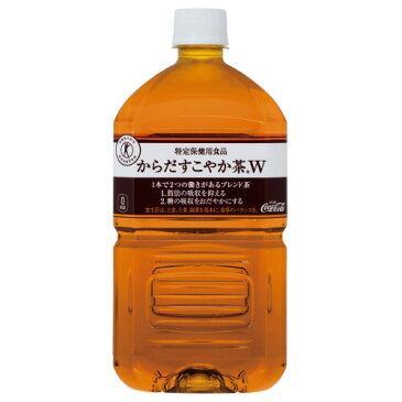 からだすこやか茶W 1.05L×12本41570【コカ・コーラ】